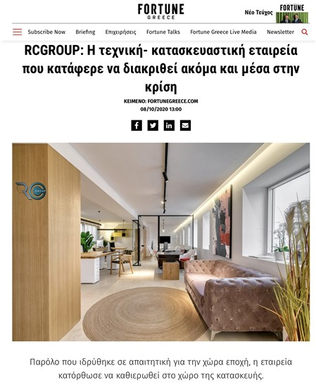 FORTUNE GREECE RC GROUP PUBLICATION